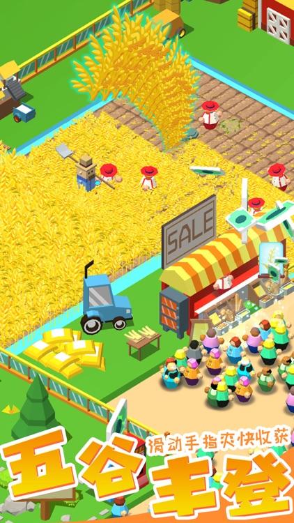 放置农场-经营自己的农场 screenshot-3