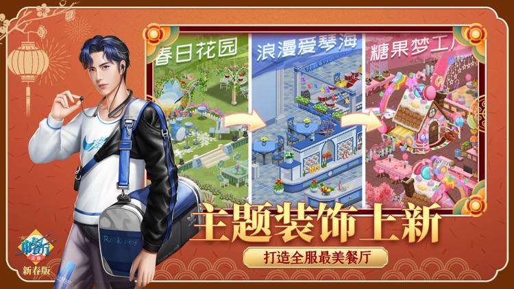 中餐厅-新年送红包 screenshot-3