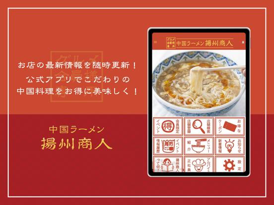 揚州商人グルメ会員 公式アプリのおすすめ画像1