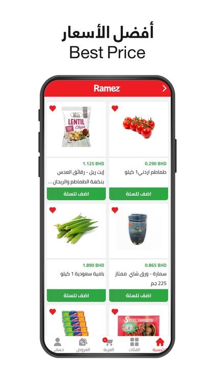 Ramez رامز screenshot-4