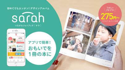 定番アプリのsarah [サラ] フォトブック  プチプラ写真集