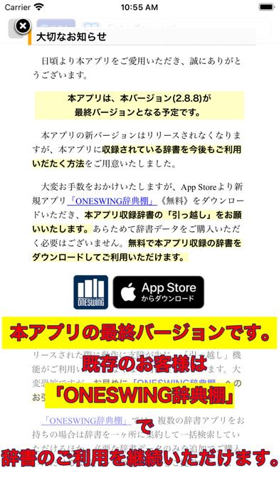 デイリー日ポ英・ポ日英辞典【三省堂】(ONESWING)のおすすめ画像1