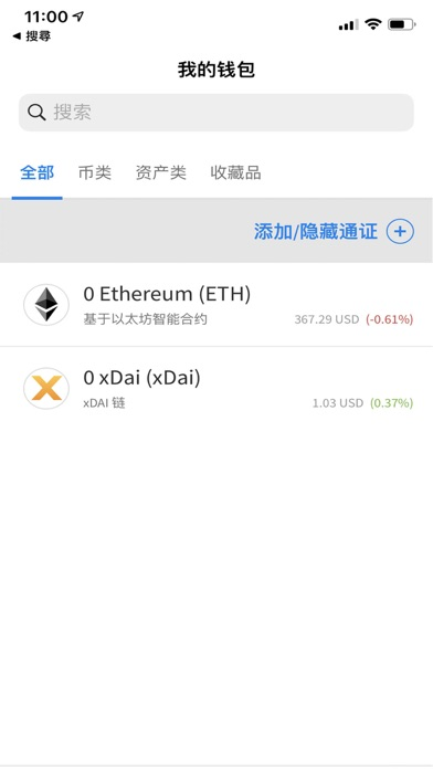 CRWallet screenshot 1