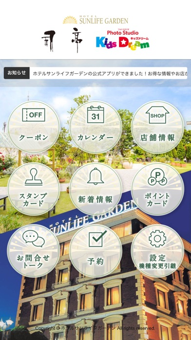 ホテルサンライフガーデン紹介画像2