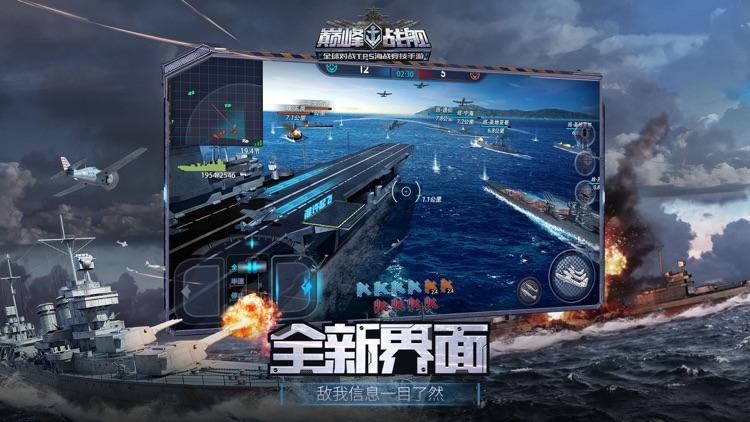 巅峰战舰-刺激海战 screenshot-4