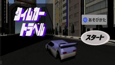 タイムカートラベル screenshot 1