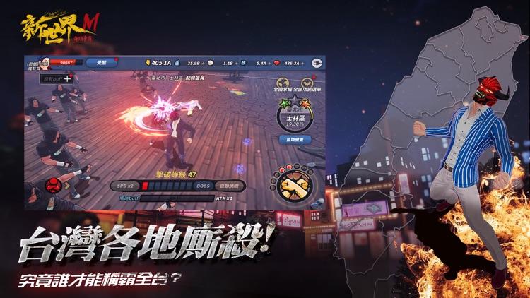新世界M screenshot-2