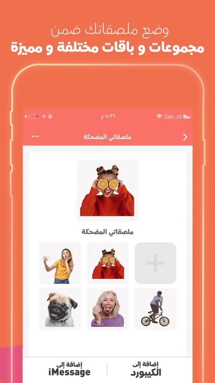 مصمم الملصقات - كيبورد ستيكرات screenshot-5
