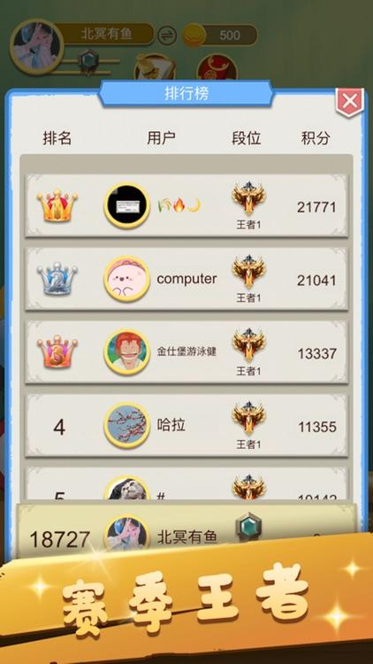 斗兽棋-同桌双人联机对战小游戏 screenshot-4