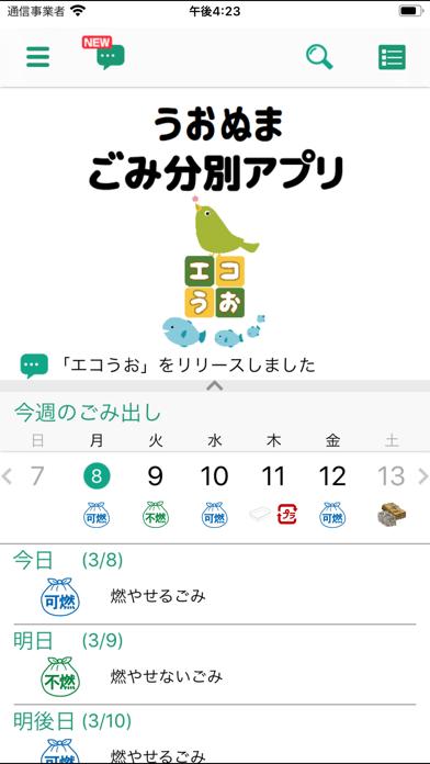 ごみ分別アプリ【エコうお】紹介画像1