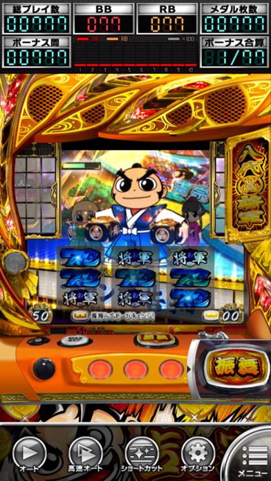 [パチスロ]吉宗3 screenshot1