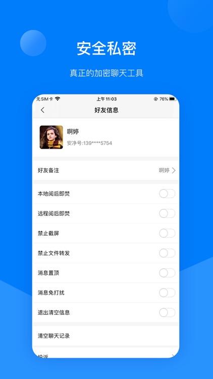 安净 screenshot-2