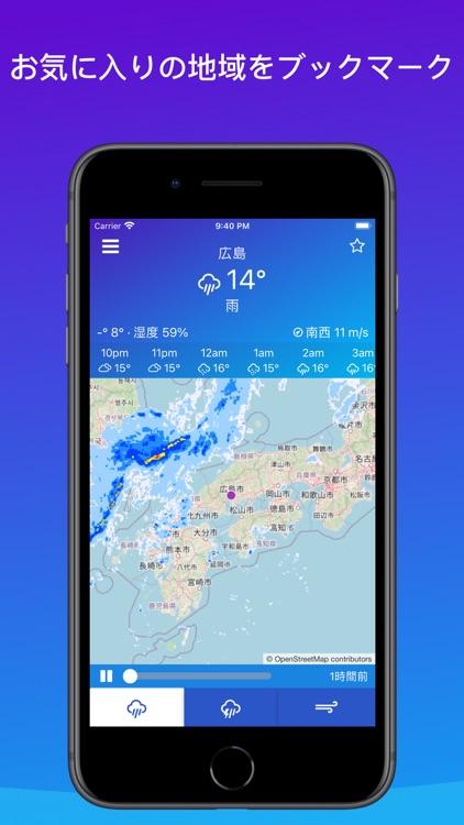 ききくる天気レーダー screenshot-3