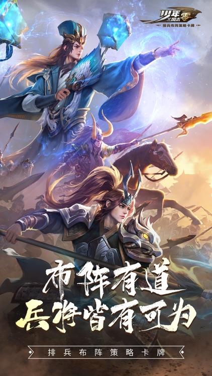 少年三国志:零 screenshot-0