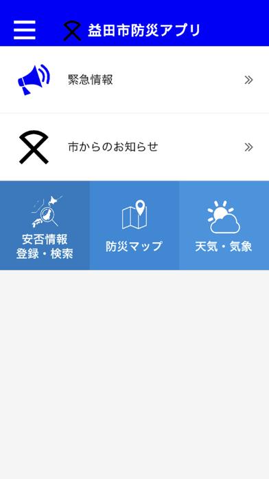 益田市防災アプリのおすすめ画像2