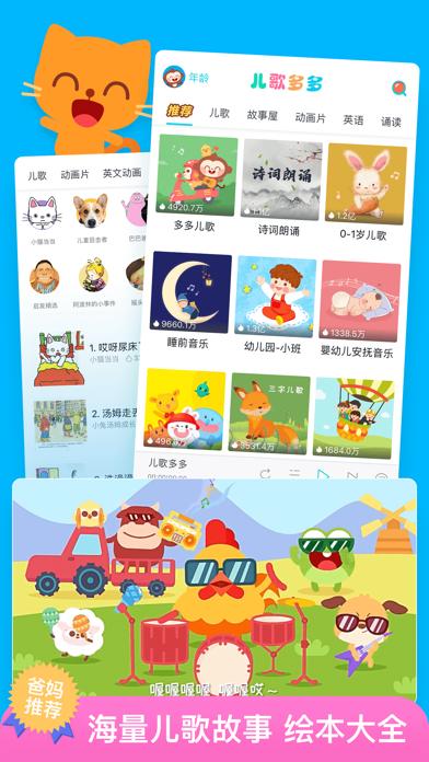Screenshot #3 pour 儿歌多多-听故事看动画片玩游戏