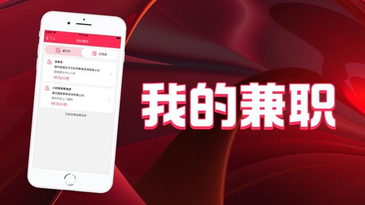 友聘兼职-自由找兼职App