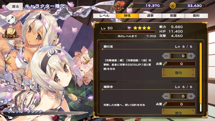 うたわれるもの ロストフラグ screenshot-6