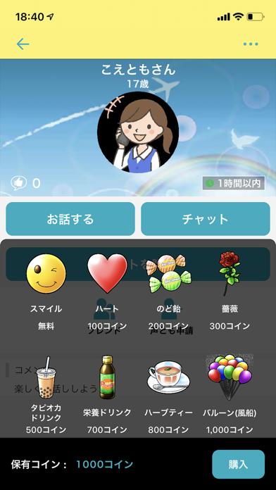 KoeTomoのおすすめ画像3