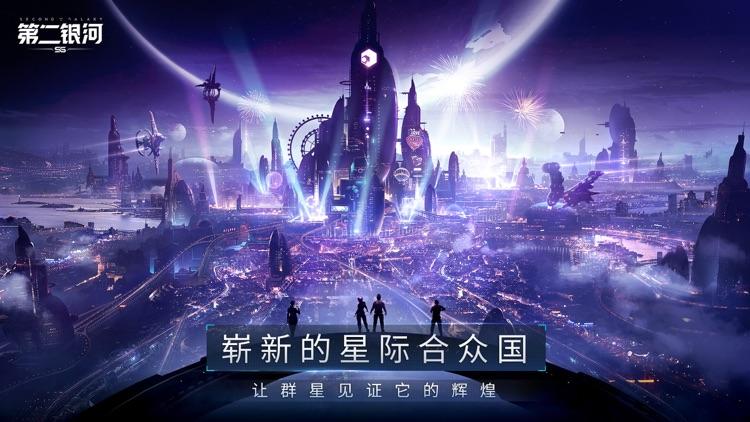第二银河 screenshot-1
