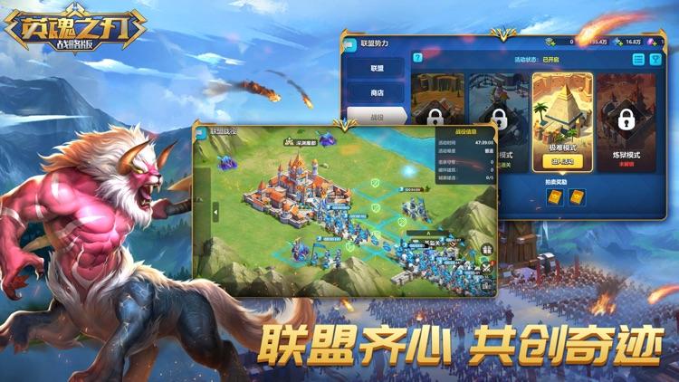 英魂之刃战略版 screenshot-6