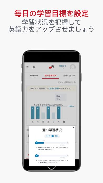 EnglishCentral - 英語学習アプリのおすすめ画像5