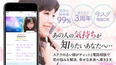 占いアプリStella 恋の悩みや恋愛の相性の相談・診断のおすすめ画像2