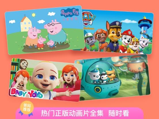 Screenshot #5 pour 儿歌多多-听故事看动画片玩游戏