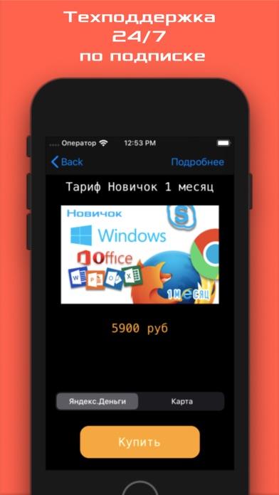 Pivit:技术支持服务屏幕截图3