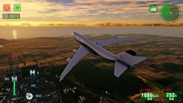 飞行模拟器2021 - 多人 screenshot-9