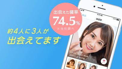 ハッピーメール  マッチングアプリ ScreenShot3