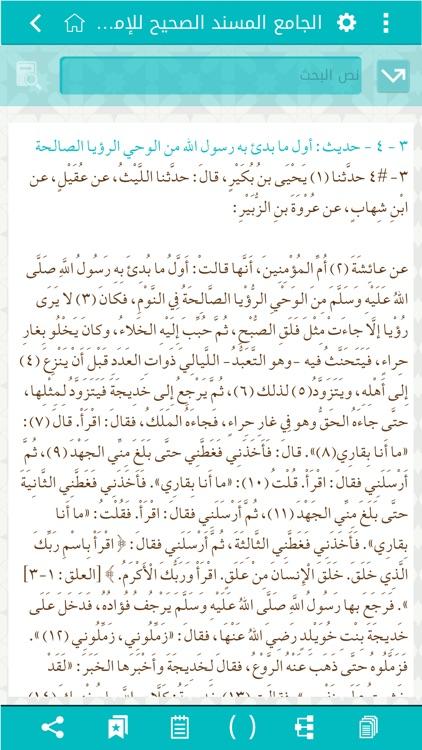 موسوعة صحيح البخاري