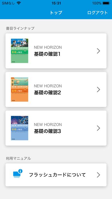 NEW HORIZON 基礎の確認 単語学習アプリのおすすめ画像1