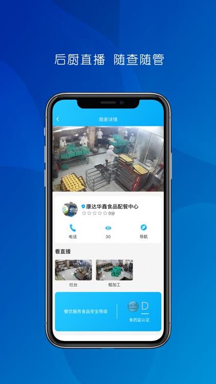 食安本溪 screenshot-1