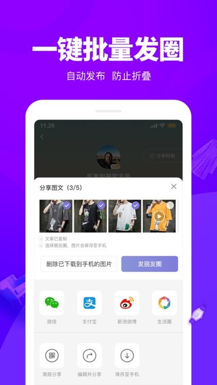 觅享相册—团队货源共享的微商相册 screenshot-3