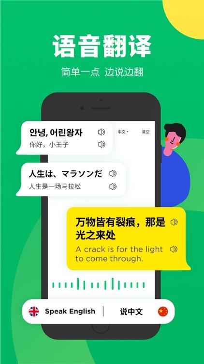 搜狗翻译-多语种文档拍照翻译神器 screenshot-7