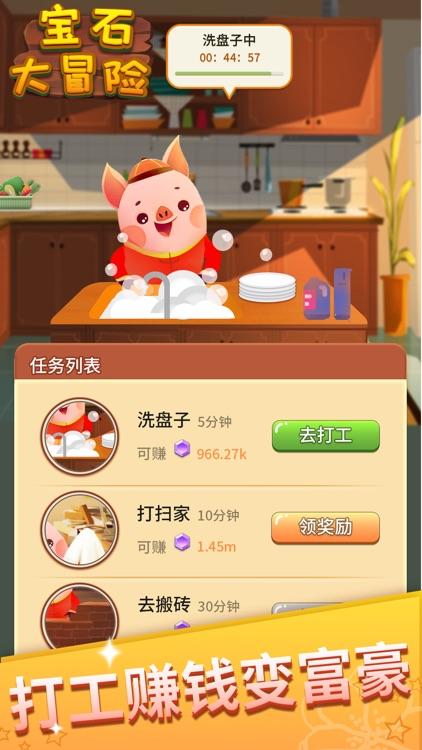 宝石大冒险 screenshot-5