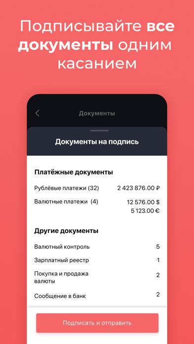 РОСБАНК БизнесСкриншоты 3
