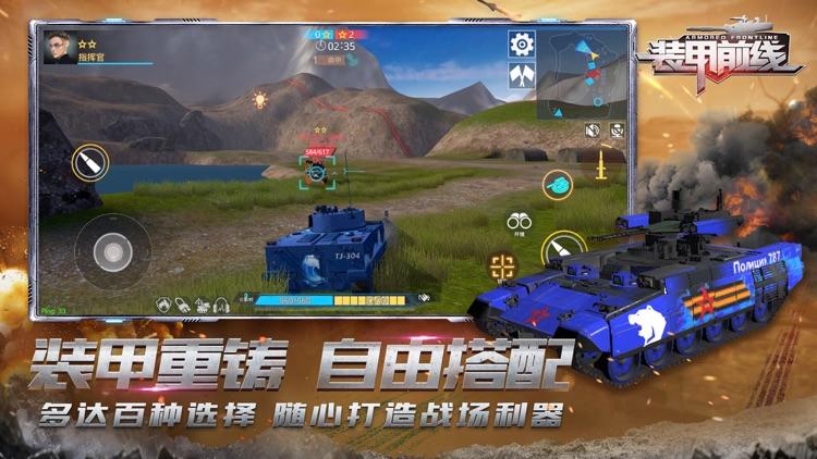装甲前线 screenshot-1