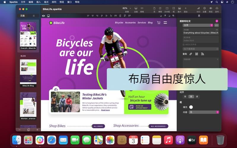 可视化网页设计工具 Sparkle — Pro Visual Web Design for Mac