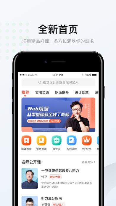 Screenshot #2 pour 网易云课堂 - 悄悄变强大