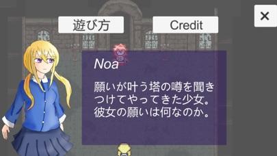 ノアのはこぶね screenshot 4