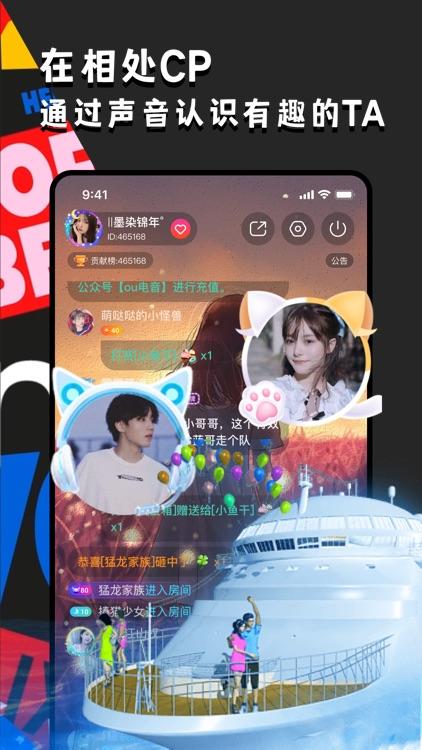 ou电音-语音聊天同城交友app screenshot-3