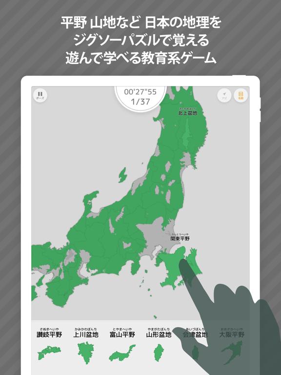 あそんでまなべる 日本の地理のおすすめ画像1