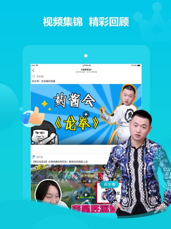 虎牙直播-游戏互动直播平台のおすすめ画像6