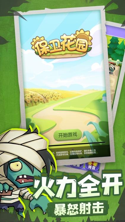 保卫花园—休闲塔防合成游戏