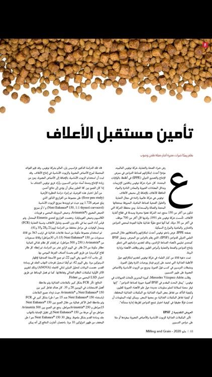 Milling and Grain عربى screenshot-4