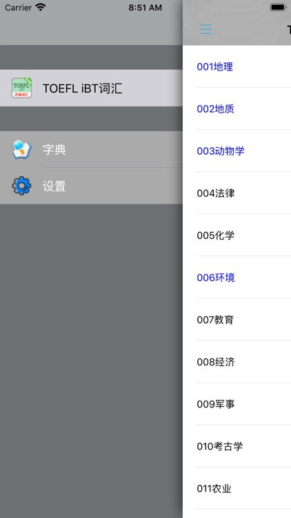 托福TOEFL iBT词汇 screenshot-3