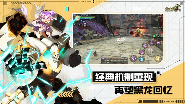 龙之谷 screenshot-1