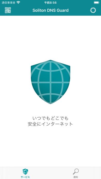 Soliton DNS Guard Agentのスクリーンショット1